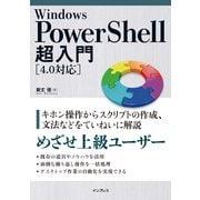Windows PowerShell超入門(4.0対応)(インプレス) [電子書籍]
