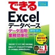 できるExcelデータベース データ活用・業務効率化に役立つ本 2013/2010/2007対応(インプレス) [電子書籍]