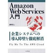 Amazon Web Services入門  企業システムへの導入障壁を徹底解消(インプレス) [電子書籍]