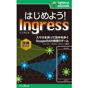はじめよう! Ingress(イングレス) スマホを持って街を歩く GoogleのAR陣取りゲーム攻略ガイド(インプレス) [電子書籍]