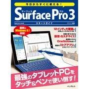 今日からすぐに使える! Surface Pro 3 スタートガイド(インプレス) [電子書籍]