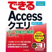 できるAccessクエリ データ抽出・解析に役立つ本 2013/2010/2007対応(インプレス) [電子書籍]
