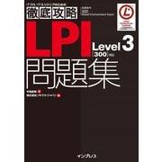 徹底攻略LPI問題集Level3(300)対応(インプレス) [電子書籍]