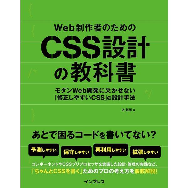 Web制作者のためのCSS設計の教科書 モダンWeb開発に欠かせない「修正しやすいCSS」の設計手法(インプレス) [電子書籍]