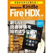 今日からすぐに使える! Amazon Kindle Fire HDX/HD スタートガイド(インプレス) [電子書籍]