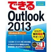 できるOutlook 2013 Windows 8.1/8/7対応(インプレス) [電子書籍]