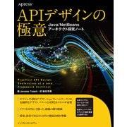 APIデザインの極意 Java/NetBeansアーキテクト探究ノート(インプレス) [電子書籍]