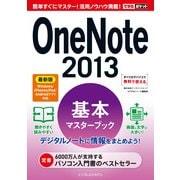 できるポケット OneNote 2013 基本マスターブック 最新版 Windows/iPhone&iPad/Androidアプリ対応(インプレス) [電子書籍]