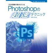 プロの現場で使われている Photoshopの「超速」テクニック(インプレス) [電子書籍]