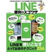 知識ゼロでもOK! LINE 便利&スゴワザ(インプレス) [電子書籍]