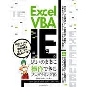 Excel VBAでIEを思いのままに操作できるプログラミング術 Excel 2013/2010/2007/2003対応(インプレス) [電子書籍]