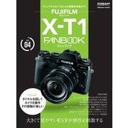 富士フイルム X-T1 FANBOOK(インプレス) [電子書籍]