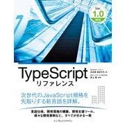 TypeScriptリファレンス Ver.1.0対応(インプレス) [電子書籍]