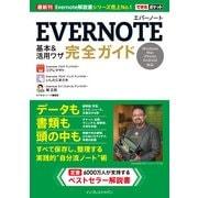 できるポケット Evernote 基本&活用ワザ 完全ガイド(インプレス) [電子書籍]