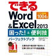 できるWord&Excel 2013 困った!&便利技パーフェクトブック(インプレス) [電子書籍]