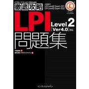 徹底攻略LPI問題集Level2(Ver 4.0)対応(インプレス) [電子書籍]