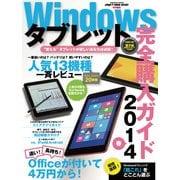 Windowsタブレット完全購入ガイド 2014春(インプレス) [電子書籍]