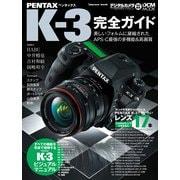 PENTAX K-3完全ガイド(インプレス) [電子書籍]