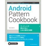 Android Pattern Cookbook マーケットで埋もれないための差別化戦略(インプレス) [電子書籍]