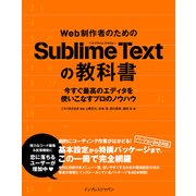 Web制作者のためのSublime Textの教科書(インプレス) [電子書籍]