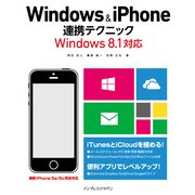 Windows&iPhone連携テクニック Windows 8.1対応(インプレス) [電子書籍]