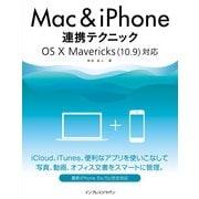 Mac&iPhone連携テクニック OS X Mavericks(10.9)対応(インプレス) [電子書籍]
