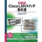 (第3版) Cisco LANスイッチ教科書(インプレス) [電子書籍]
