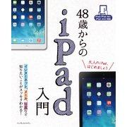 48歳からのiPad入門 iPad/iPad Air/iPad mini対応(インプレス) [電子書籍]