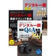 (合本)写真がもっと上手くなる デジタル一眼 撮影テクニック事典101+構図テクニック事典101+撮影Q&A事典101(インプレス) [電子書籍]