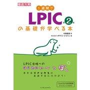 1週間でLPICの基礎が学べる本 第2版(インプレス) [電子書籍]