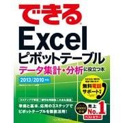 できるExcelピボットテーブル データ集計・分析に役立つ本 2013/2010対応(インプレス) [電子書籍]