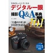 写真がもっと上手くなる デジタル一眼 撮影Q&A事典101(インプレス) [電子書籍]