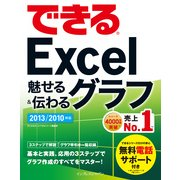 できるExcel魅せる&伝わるグラフ 2013/2010対応(インプレス) [電子書籍]