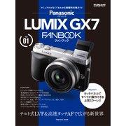 パナソニック LUMIX GX7 FANBOOK(インプレス) [電子書籍]