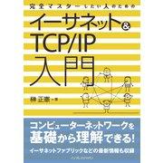 完全マスターしたい人のためのイーサネット&TCP/IP入門(インプレス) [電子書籍]