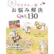 デジタル一眼 お悩み解決Q&A130(インプレス) [電子書籍]