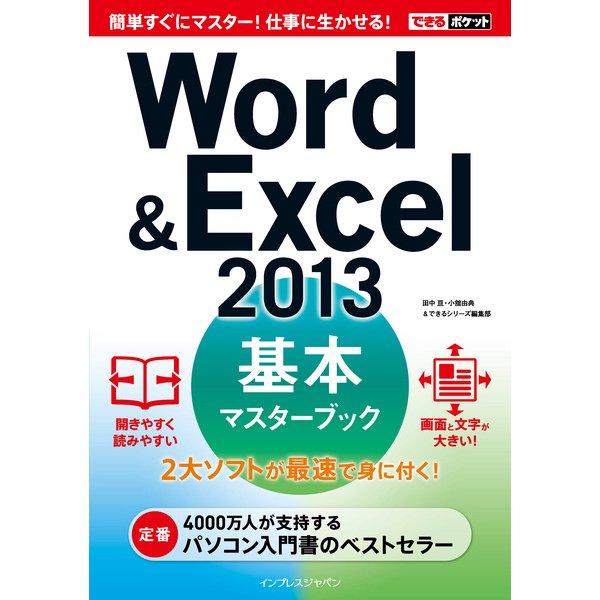できるポケットWord&Excel 2013 基本マスターブック(インプレス) [電子書籍]