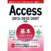 できるポケットAccess基本マスターブック2013/2010/2007対応(インプレス) [電子書籍]