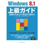 Windows 8.1 上級ガイド 最新OSをより快適に使おう(インプレス) [電子書籍]
