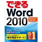 できるWord 2010 Windows 7/Vista/XP対応(インプレス) [電子書籍]