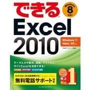できるExcel 2010 Windows 7/Vista/XP対応(インプレス) [電子書籍]