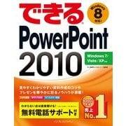 できるPowerPoint 2010 Windows 7/Vista/XP対応(インプレス) [電子書籍]