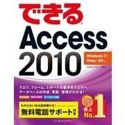 できるAccess 2010 Windows 7/Vista/XP対応(インプレス) [電子書籍]