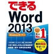 できるWord 2013 Windows 8/7対応(インプレス) [電子書籍]