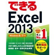 できるExcel 2013 Windows 8/7対応(インプレス) [電子書籍]