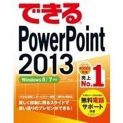 できるPowerPoint 2013 Windows 8/7対応(インプレス) [電子書籍]