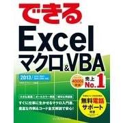 できるExcel マクロ&VBA 2013/2010/2007対応(インプレス) [電子書籍]