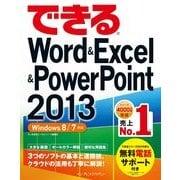 できるWord&Excel&PowerPoint 2013 Windows 8/7対応(インプレス) [電子書籍]