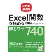 できる逆引き Excel関数を極める勝ちワザ 740 2013/2010/2007/2003対応(インプレス) [電子書籍]