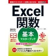 できるポケット Excel 関数 基本マスターブック 2013/2010/2007対応(インプレス) [電子書籍]